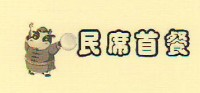 """济南鲁平畜牧产业有限公司第9372542号""""民席首餐""""商标注册成功!"""