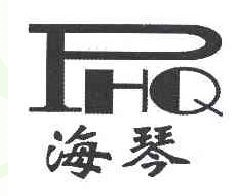 青岛平制海琴家具制造有限公司对第6513825号海琴PHQ商标异议答辩成功!