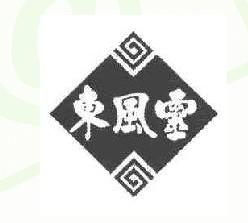 广州天金健康药业有限贵公司对第5970469号东风灵及图商标异议答辩成功!