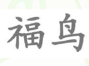 青岛环球绝缘材料有限公司对第7161762号福鸟商标异议答辩成功!