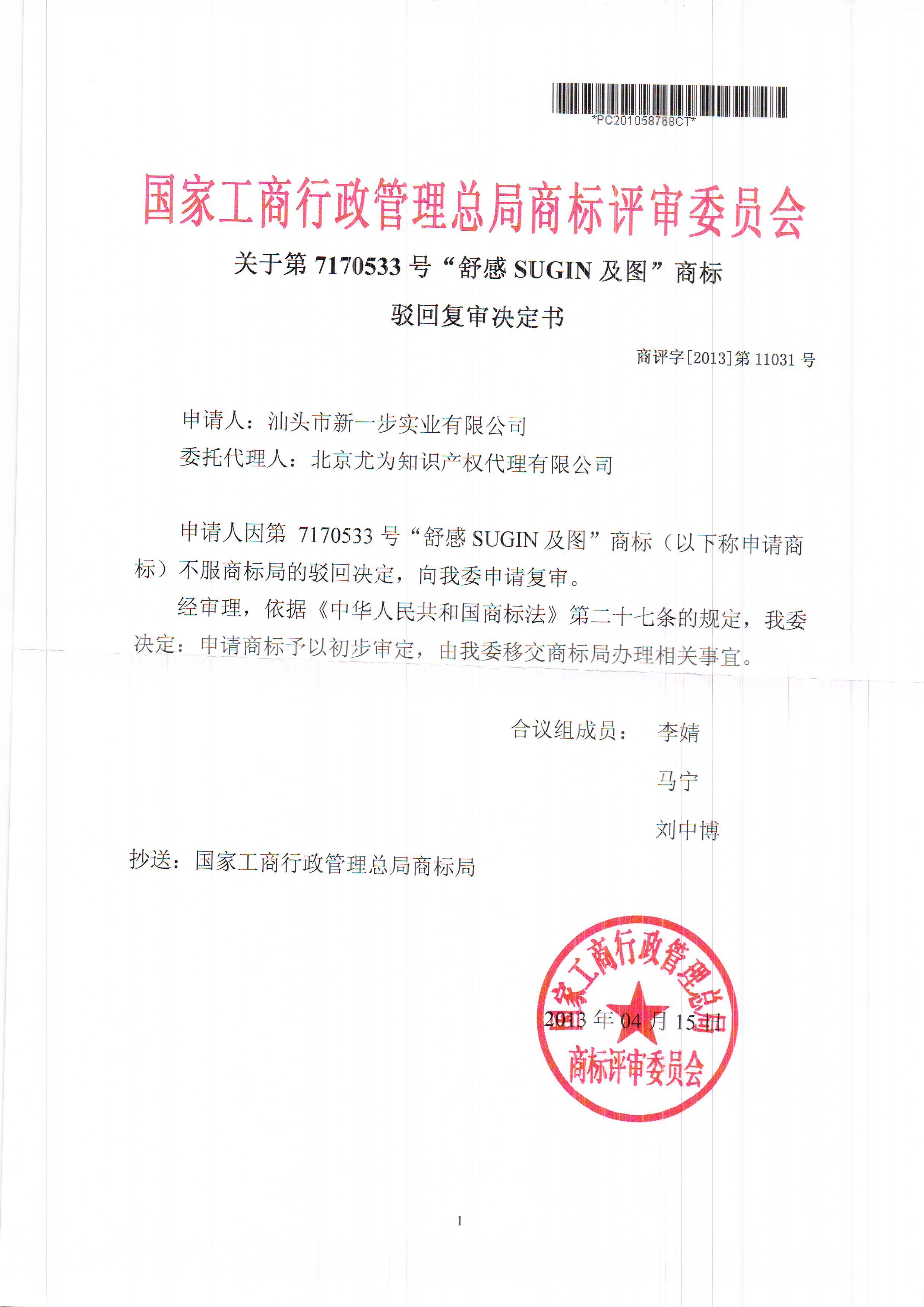 """汕头市新一步实业有限公司对第7170533号""""舒干""""商标驳回成功!"""