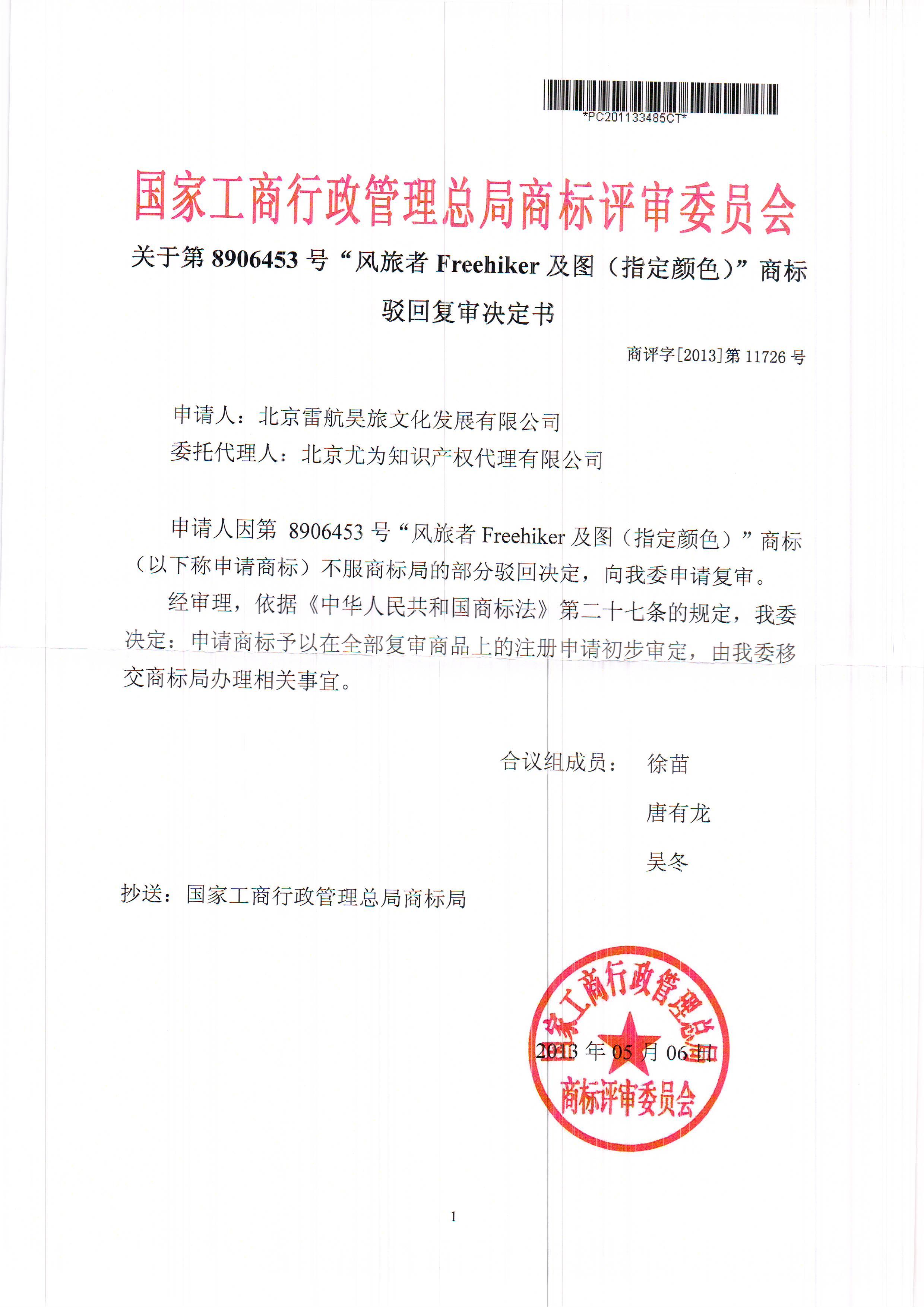 """北京雷航昊旅文化发展有限公司对第806453号""""风旅者""""商标驳回成功!"""