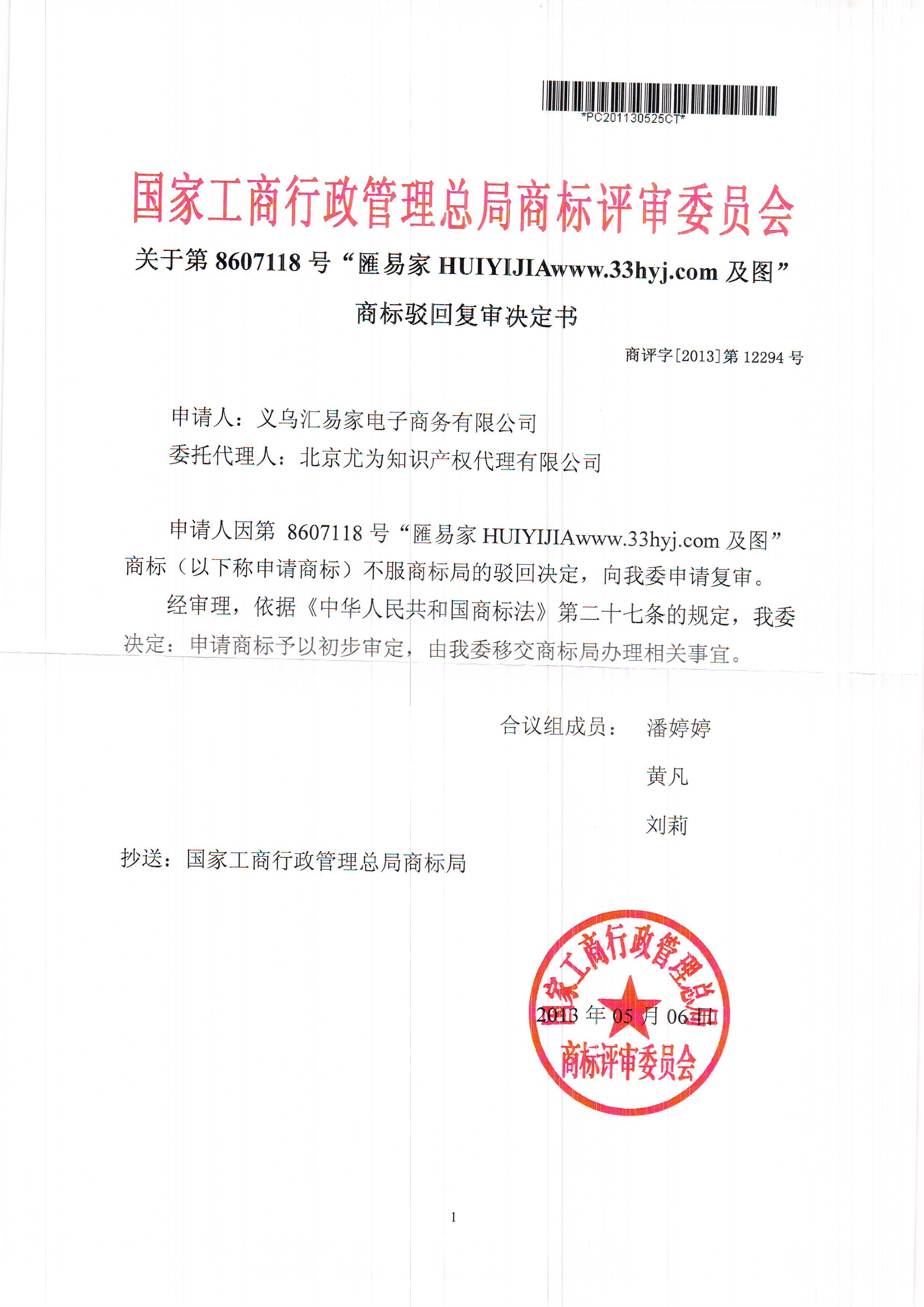 """义乌汇易家电子商务有限公司对第8607118号""""汇易家""""商标驳回成功!"""