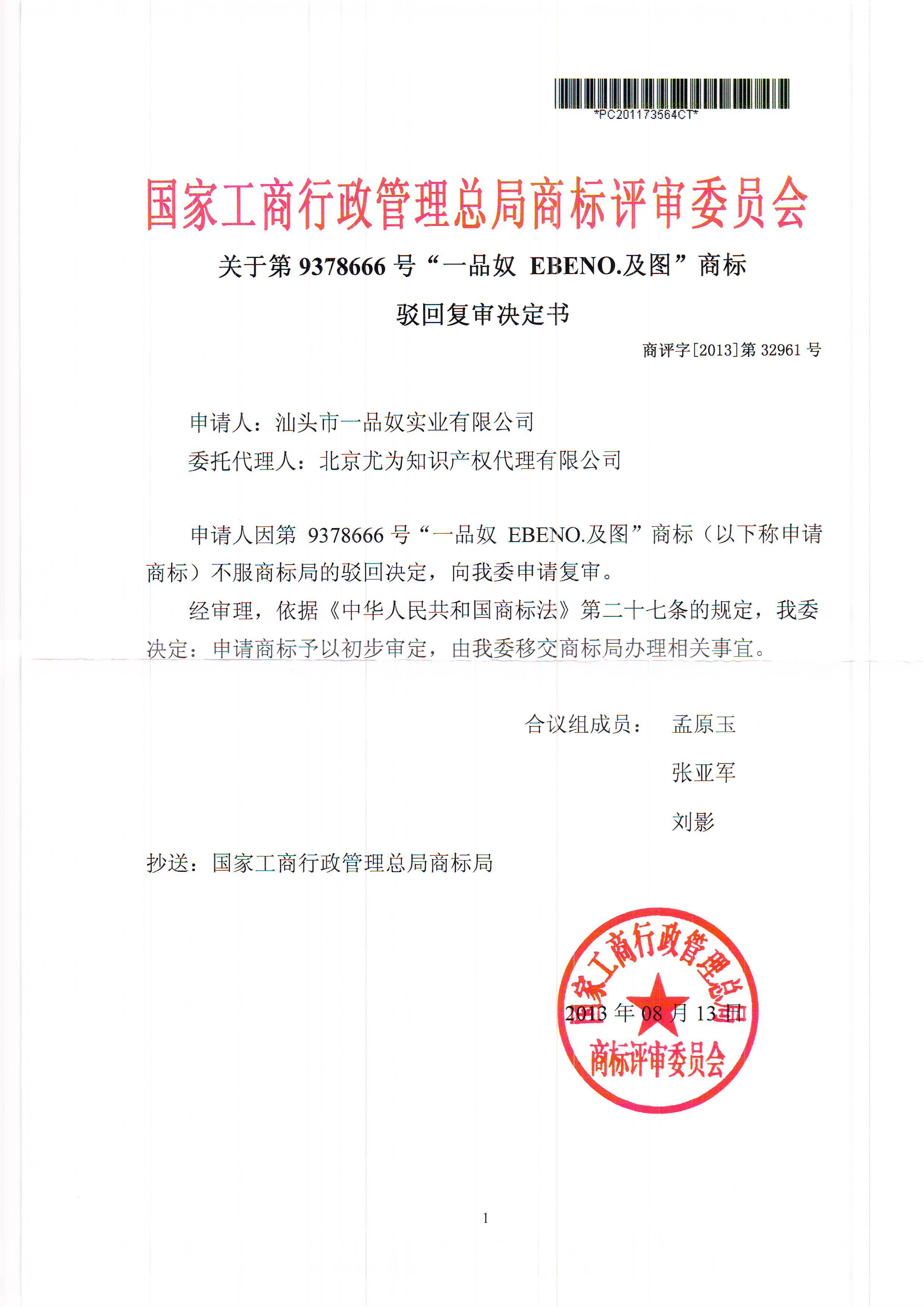 """汕头市一品奴实业有限公司对第9378666号""""一品奴""""商标驳回成功!"""