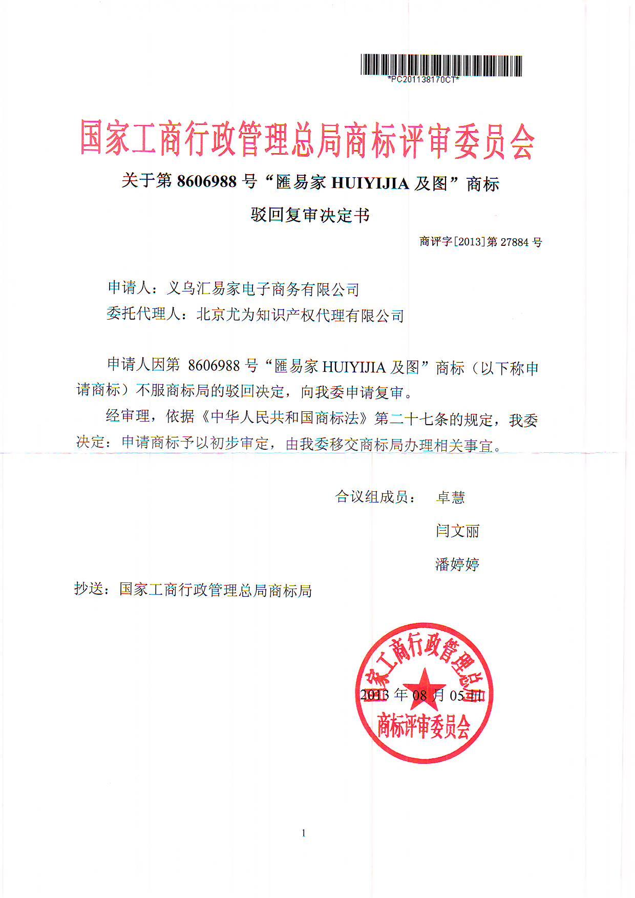 """义乌汇易家电子商务有限公司对第8606988号""""汇易家""""商标驳回成功!"""