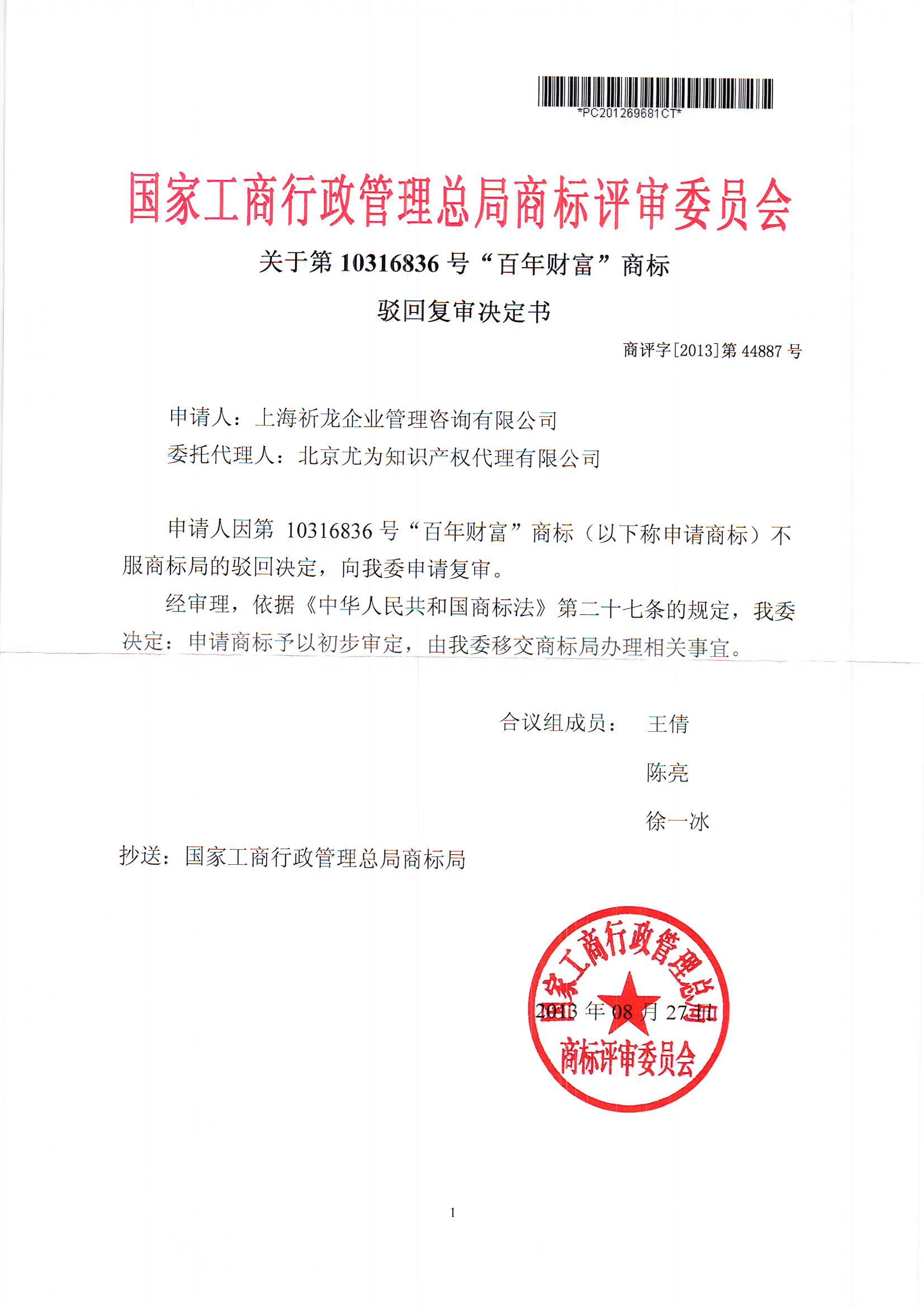 """上海祈龙企业管理咨询有限公司对第10316836号""""百年财富""""商标驳回成功!"""