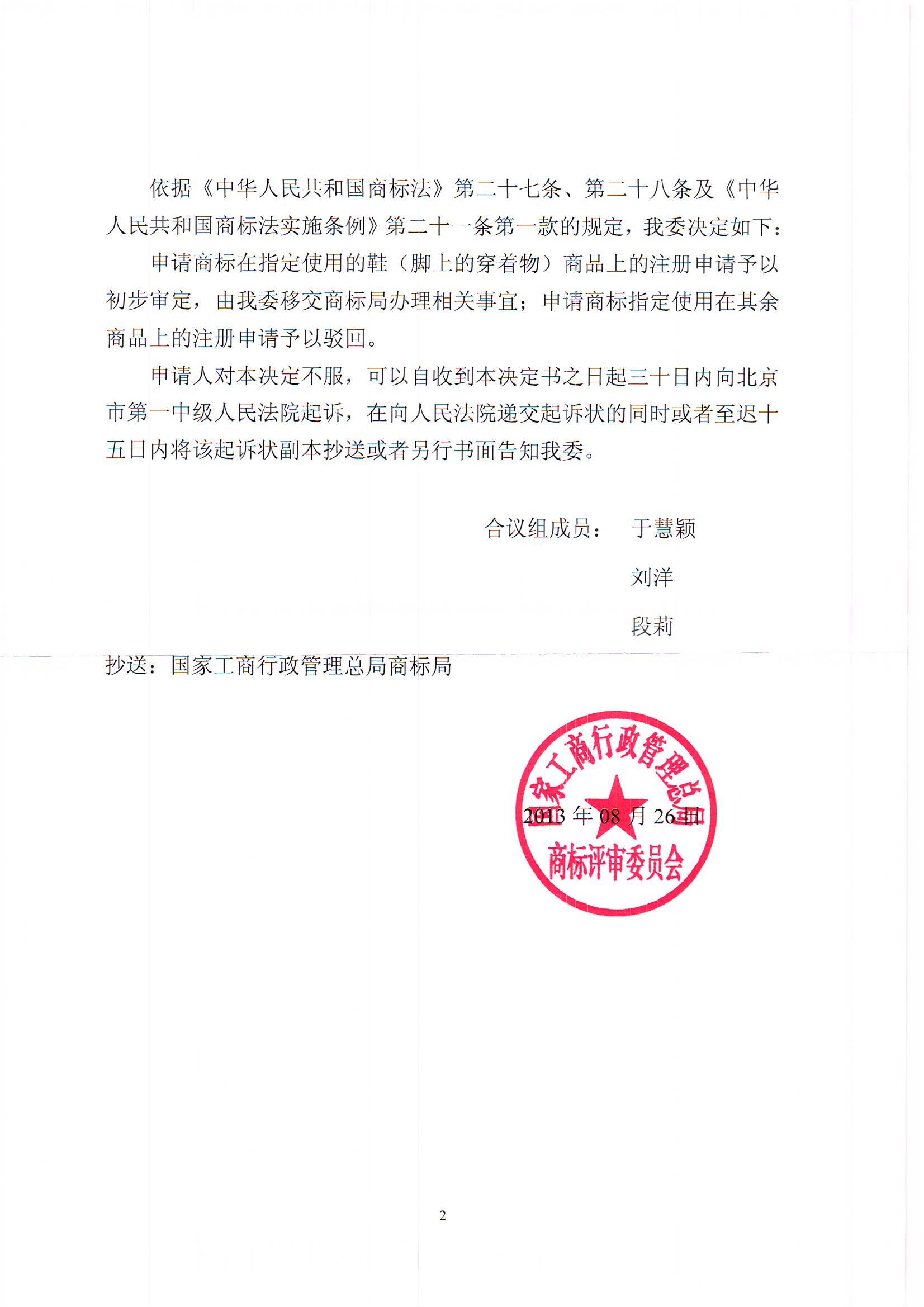"""汕头市千纪服饰有限公司对第9043070号""""千纪丽人""""商标驳回成功!"""