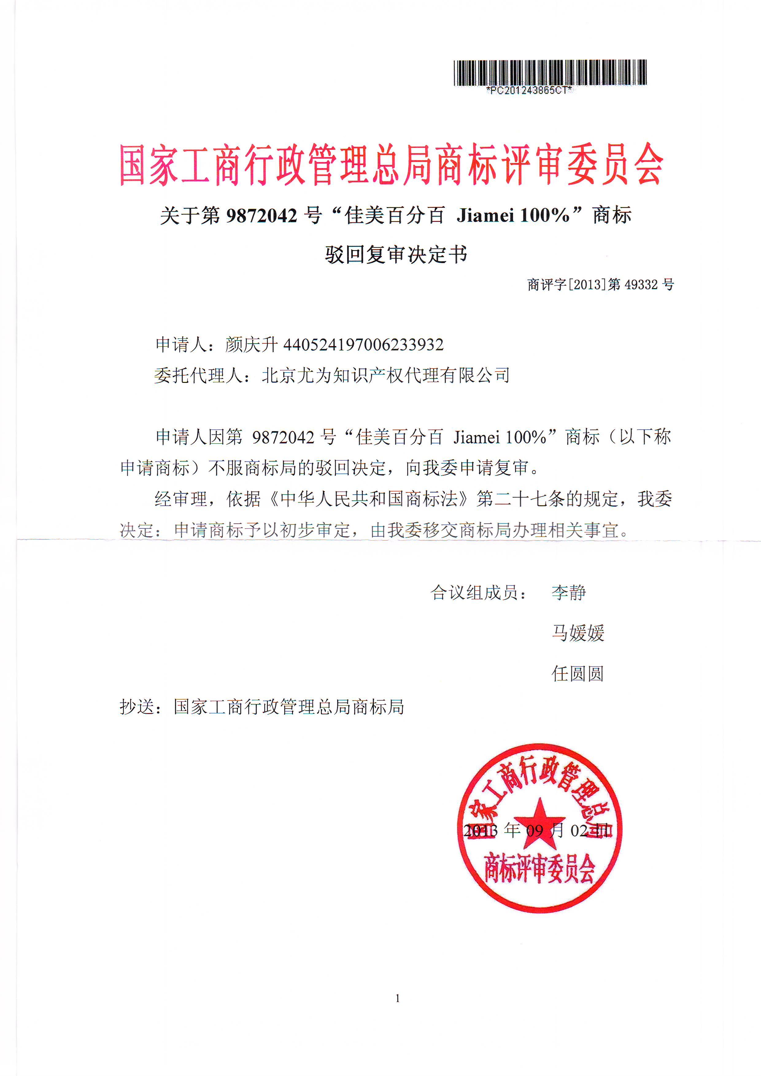 """颜庆升对第9872042号""""佳美百分百""""商标驳回成功!"""