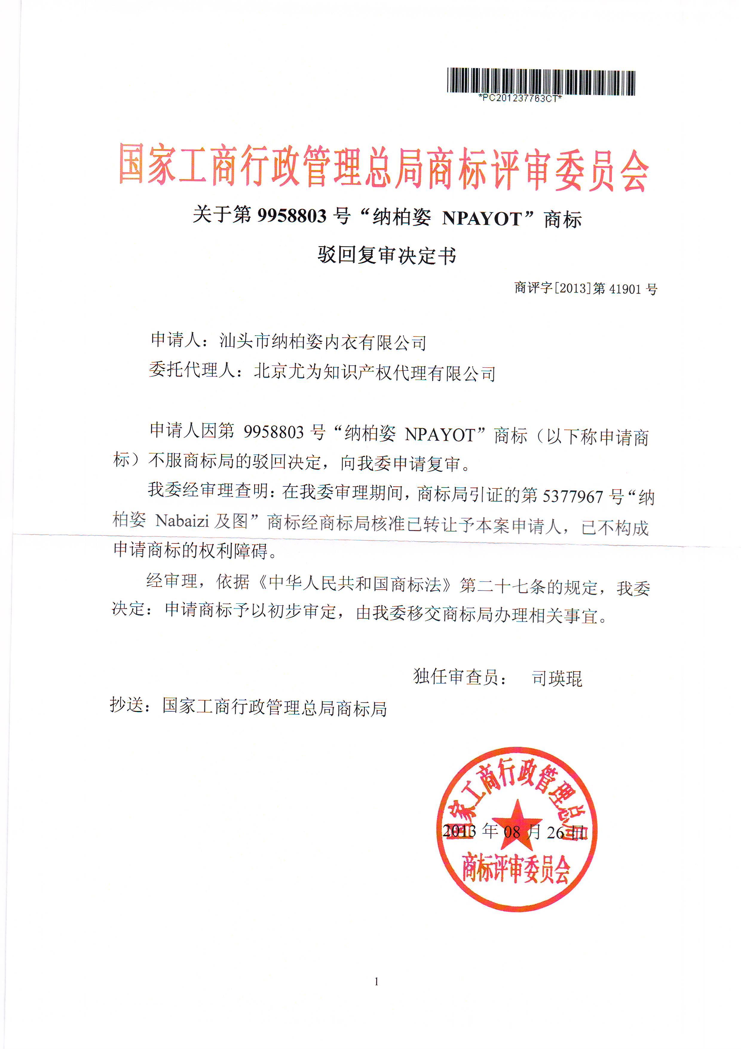 """汕头市纳柏姿内衣有限公司对第9958803号""""纳柏姿""""商标驳回成功!"""