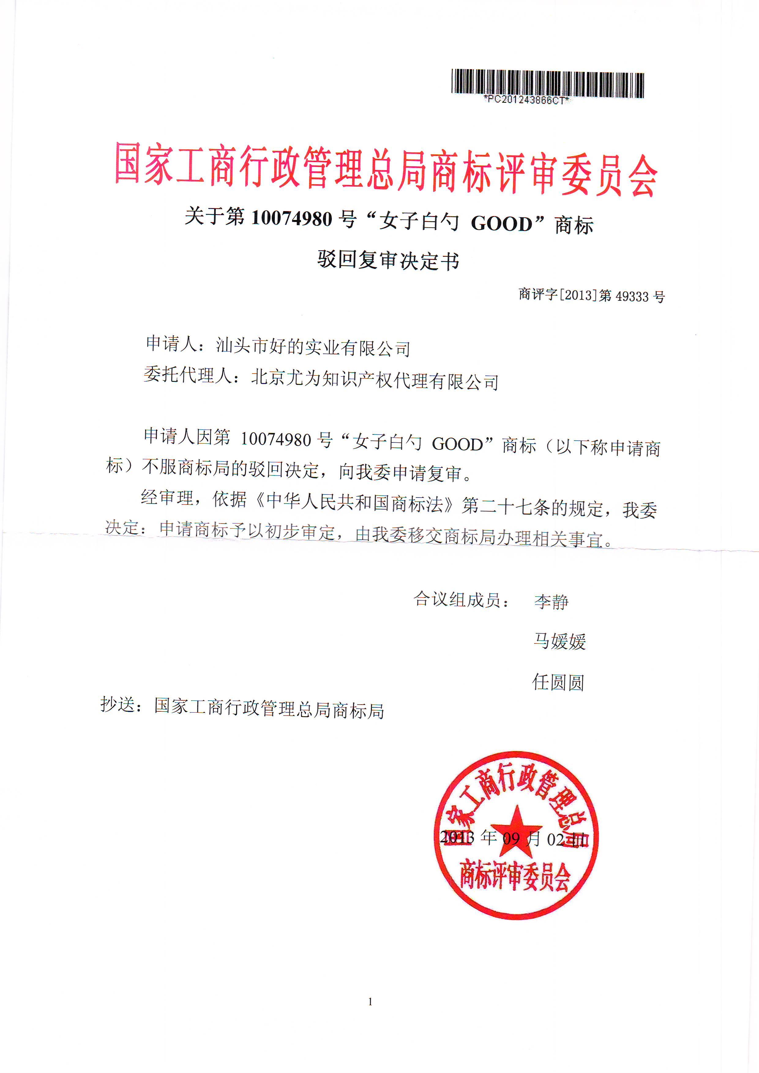 """汕头市好的实业有限公司对第10074980号""""女子白勺GOOD""""商标驳回成功!"""