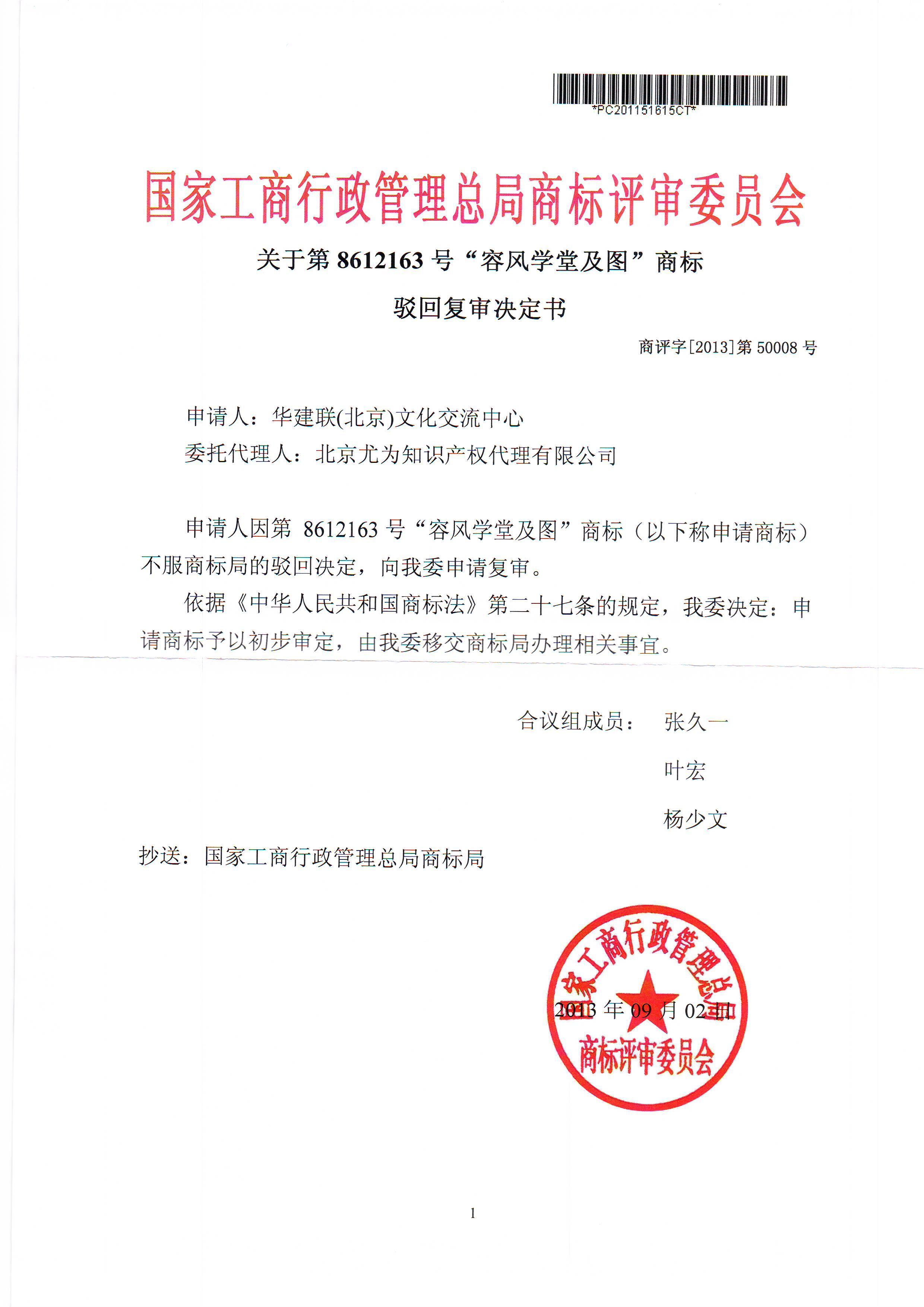 """华建联(北京)文化交流中心对第8612163号""""容风学堂""""商标驳回成功!"""