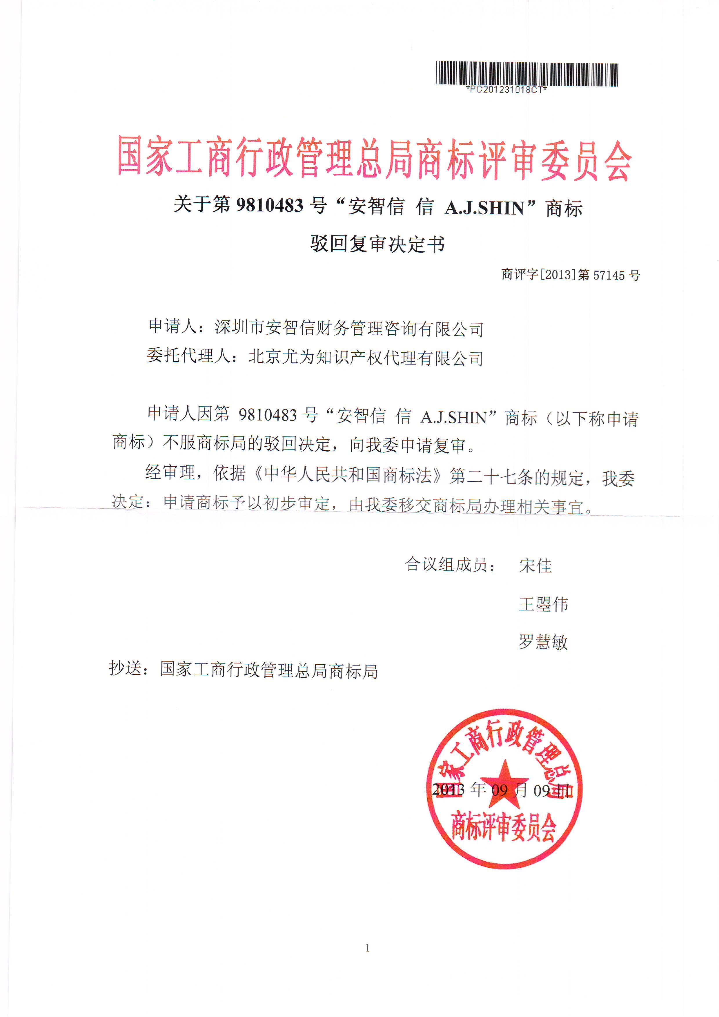 """深圳市安智信财务管理咨询有限公司对第9810483号""""安智信 新""""商标驳回成功!"""