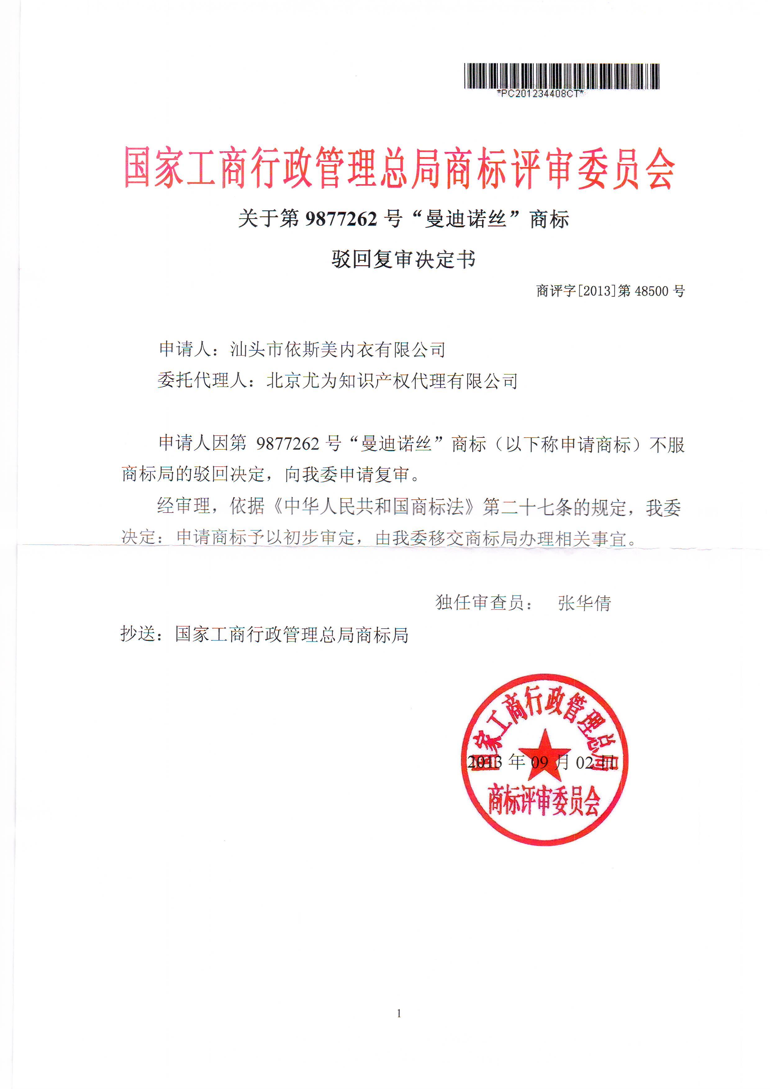 """汕头市依斯美内衣有限公司对第9877262号""""曼迪诺丝""""商标驳回成功!"""