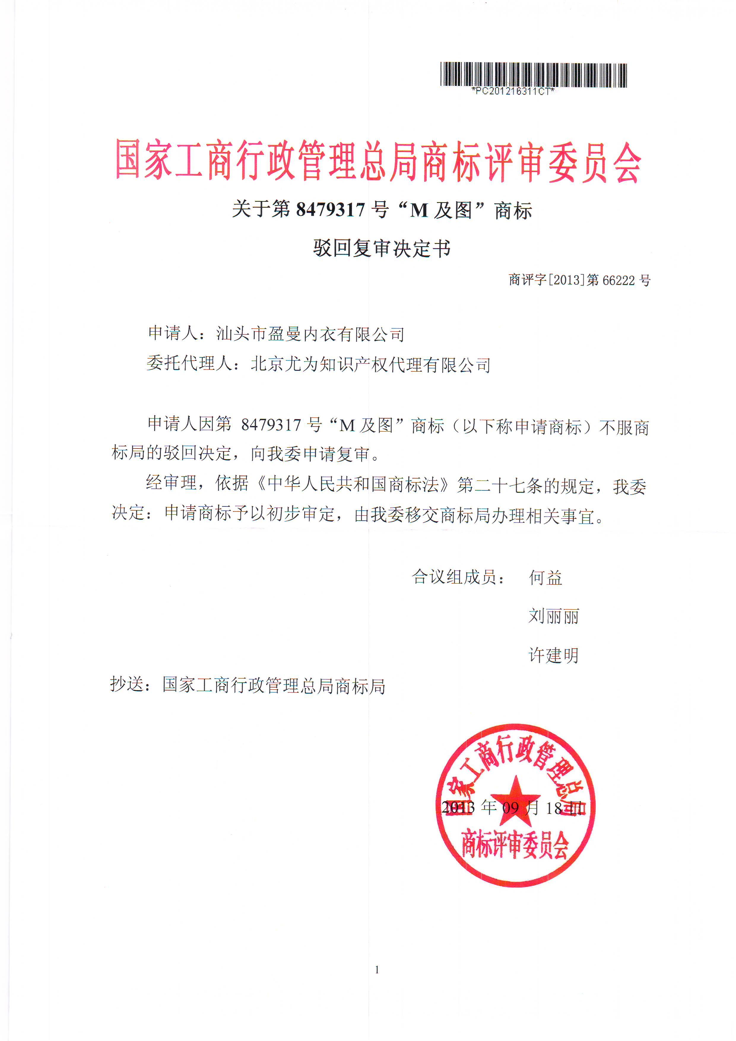 """汕头市盈曼内衣有限公司对第8479317号""""M及图""""商标驳回成功!"""