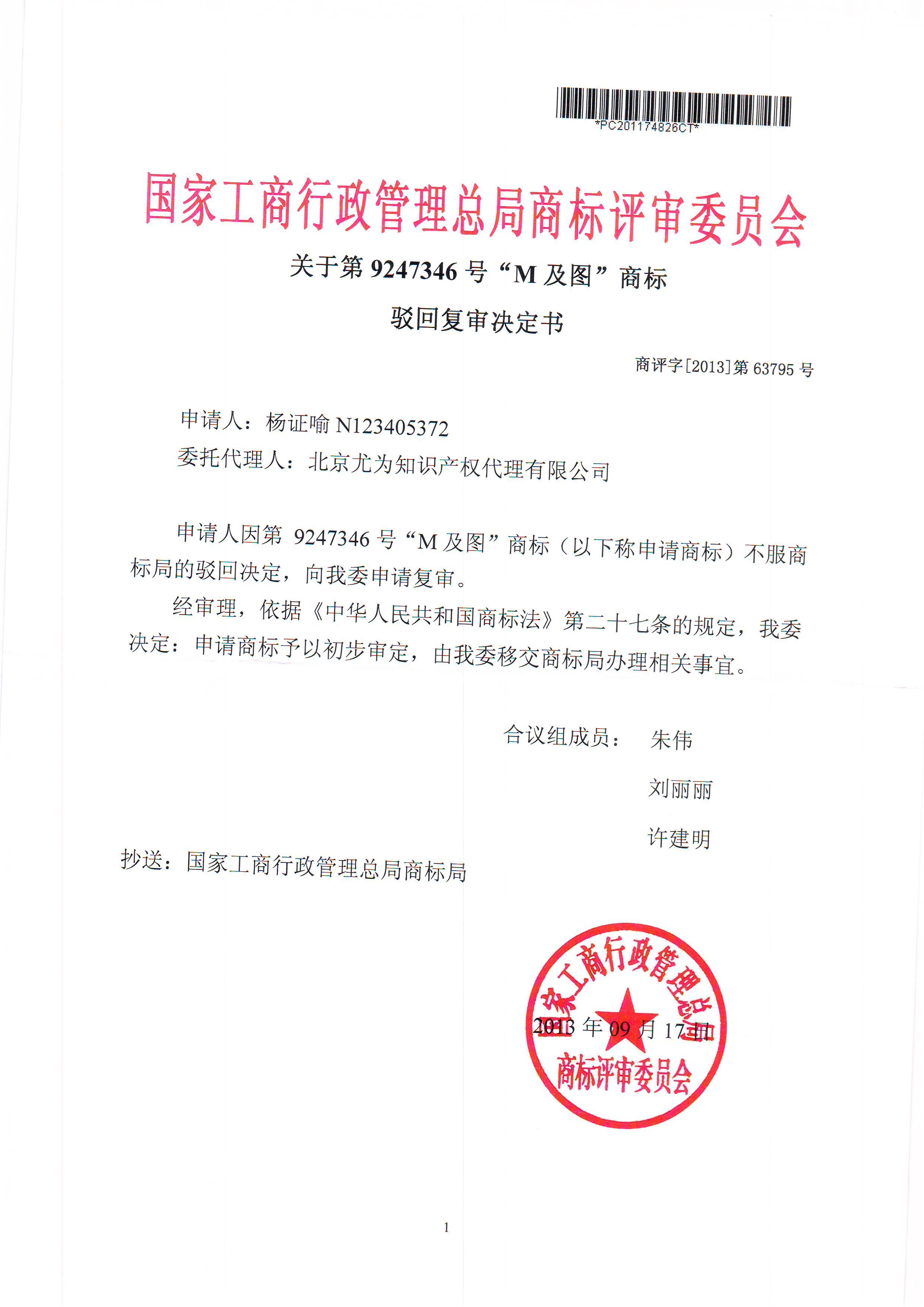 """杨证喻对第9247346号""""M及图""""商标驳回成功!"""
