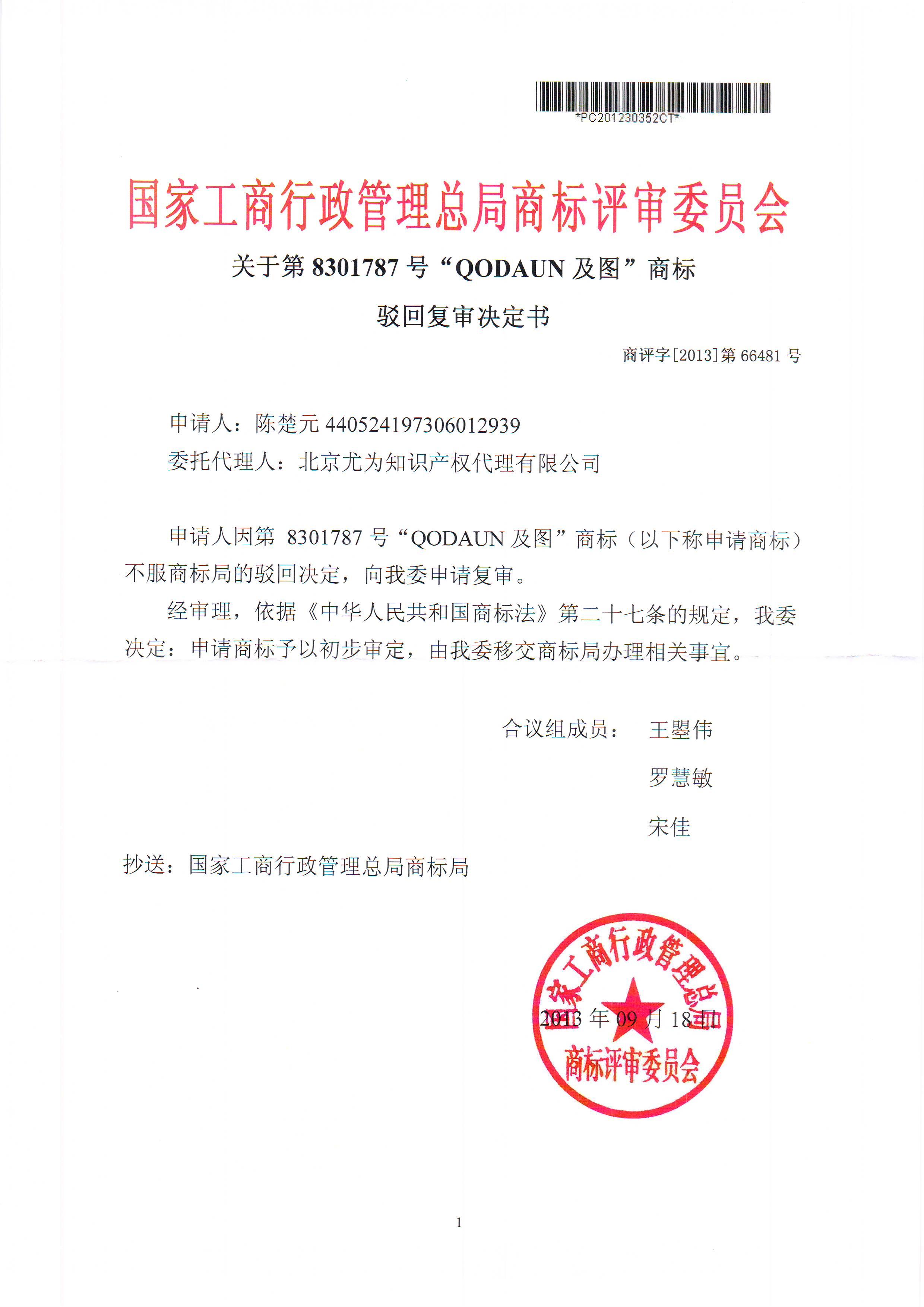 """陈楚元对第8301787号""""QODAUN及图""""商标驳回成功!"""