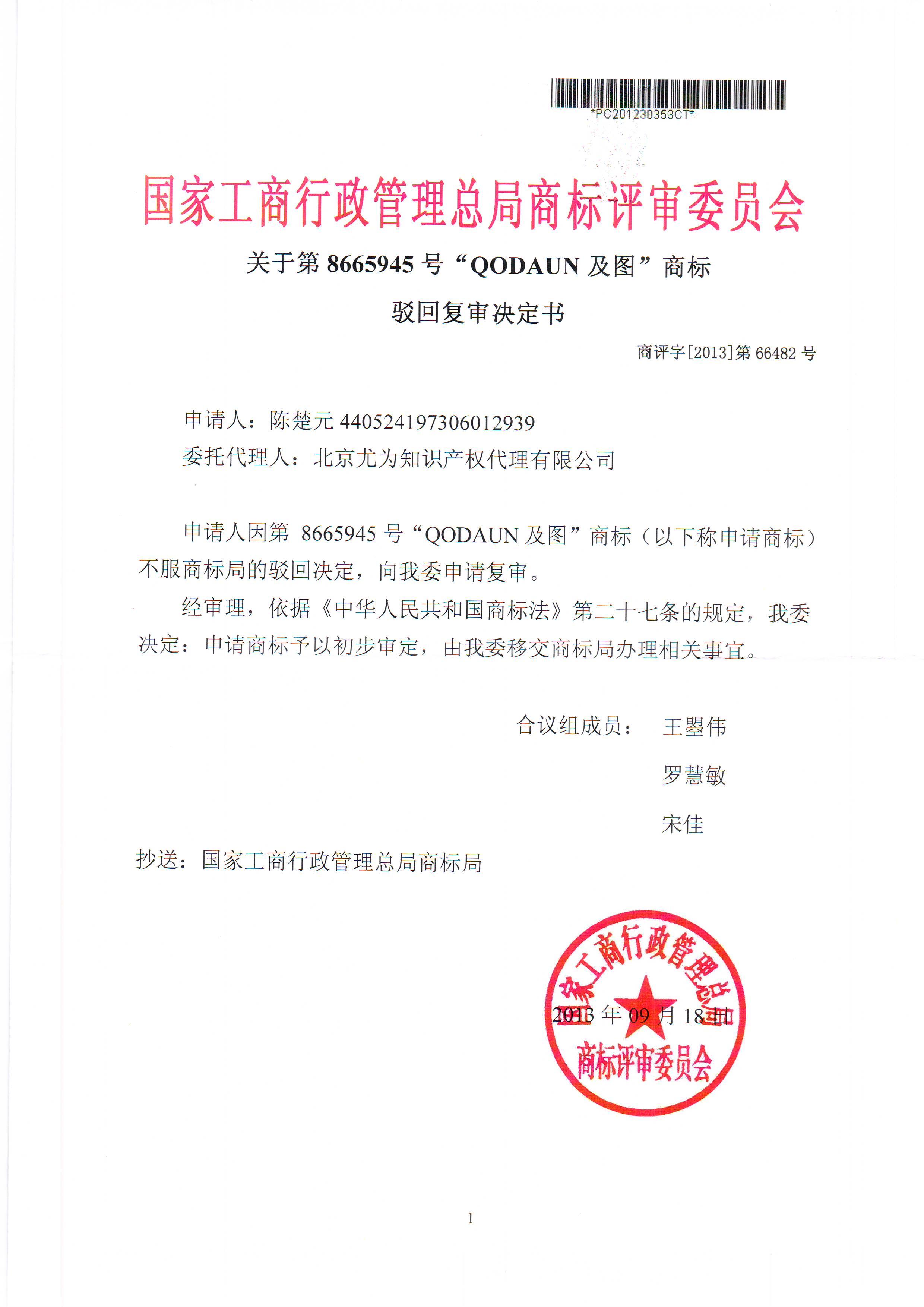 """陈楚元对第8665945号""""QODAUN及图""""商标驳回成功!"""